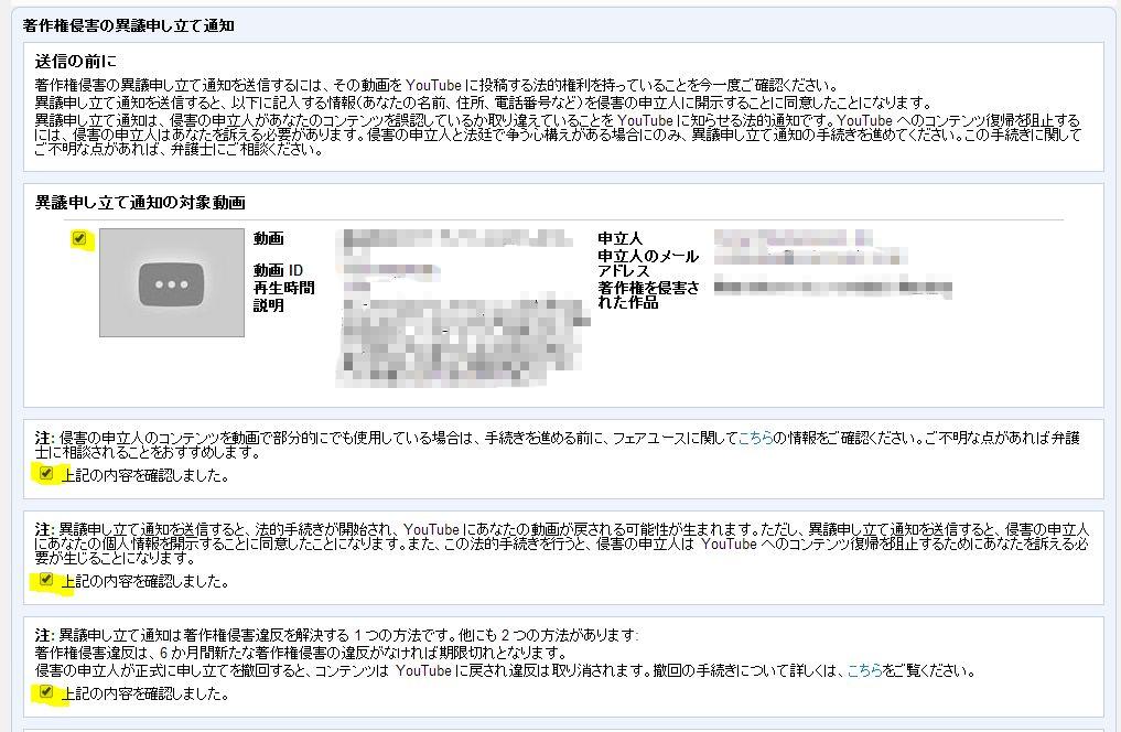 著作権侵害の異議申し立て通知