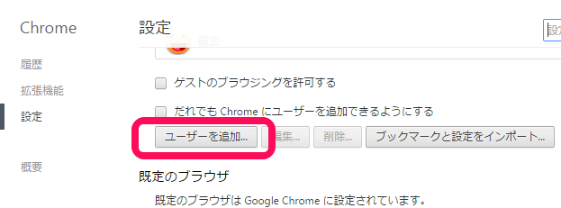 chrome ユーザーの追加